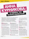 Cosmopolitan Th_34774_Anna_Kournikova_in_Cosmopolitan_Magazine_Russia_726_122_1107lo