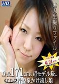 Gachinco 057 - Tsukasa