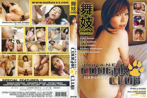 (MAI-55001) Japanese Cougar Club